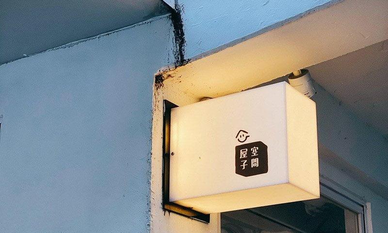 屋子空間 (招牌) (圖片來源: 網絡)