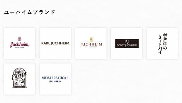 尤海姆株式會社 (JUCHHEIM GROUP)現時的旗下品牌