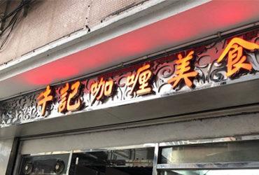 牛記咖喱美食-852foodies
