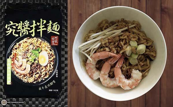 #10:阿舍食堂究醬拌麵擔仔乾拌麵 (A-Sha Dry Noodle Dan Zai Noodle)