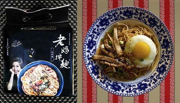 #2:老媽拌麵擔擔麵 (Mom's Dry Noodle Dan Dan Noodle)