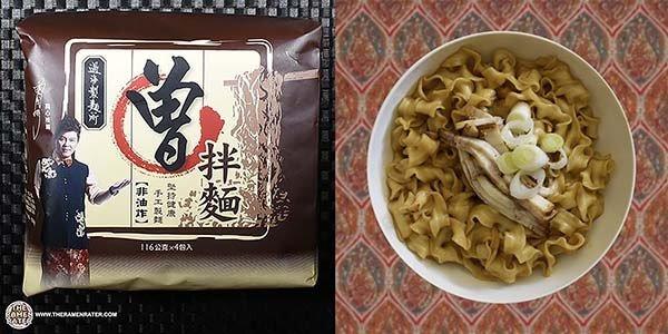 #6:曾拌麵過海製麵所麻油椒香味 (Tseng Noodle Scallion With Sichuan Pepper Flavor)